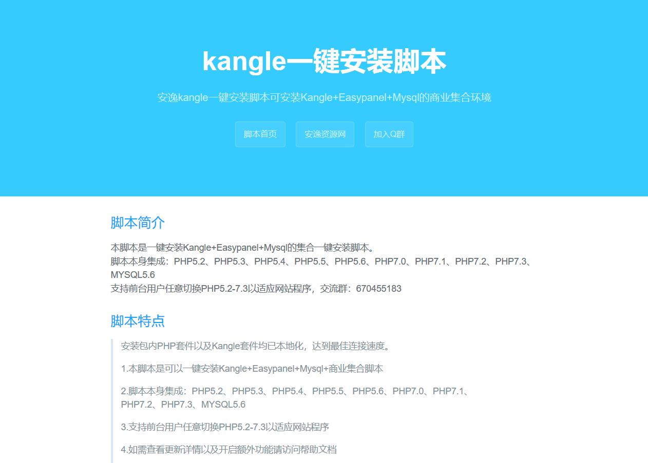 最新kangle一键安装脚本_超级好用