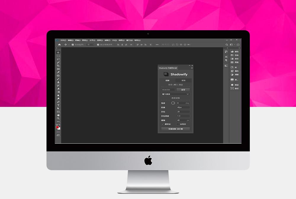 逼真的PS投影插件-Shadowify设计酷汉化版(PS扩展面板)设计酷COOK-设计酷-设计酷COOK-这设计很酷COOL