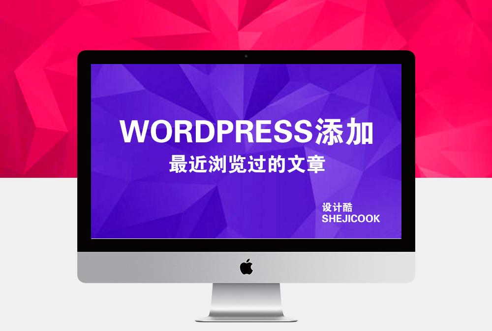 WordPress添加最近浏览过的文章/设计酷COOK-设计酷-设计酷COOK-这设计很酷COOL