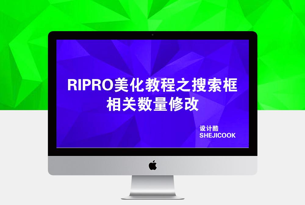 RIPRO美化教程之搜索框相关数量修改-设计酷-设计酷COOK-这设计很酷COOL