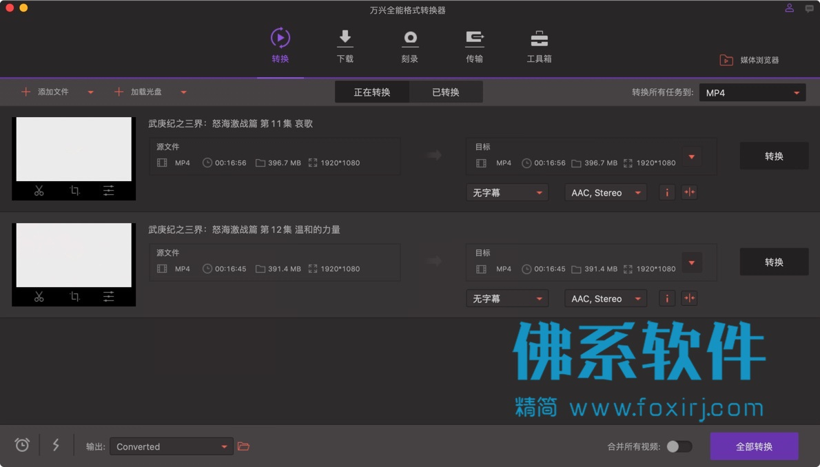多功能音视频格式转换器 万兴全能格式转换器Wondershare UniConverter for Mac 中文版