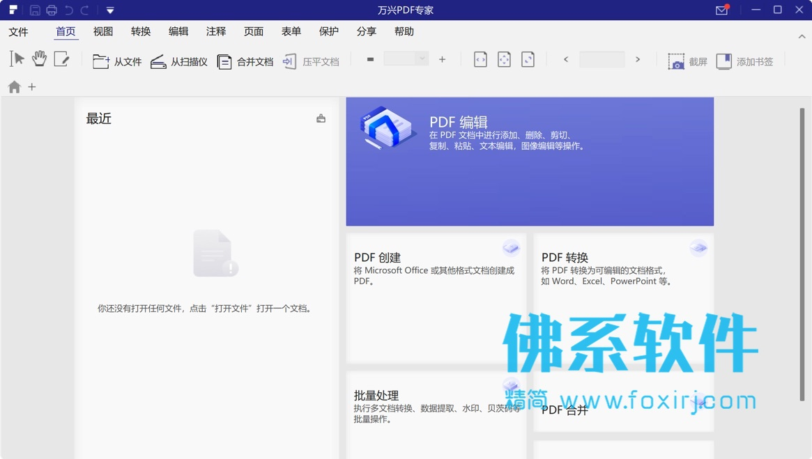 专业的PDF编辑工具万兴PDF编辑器Wondershare PDFelement 中文版