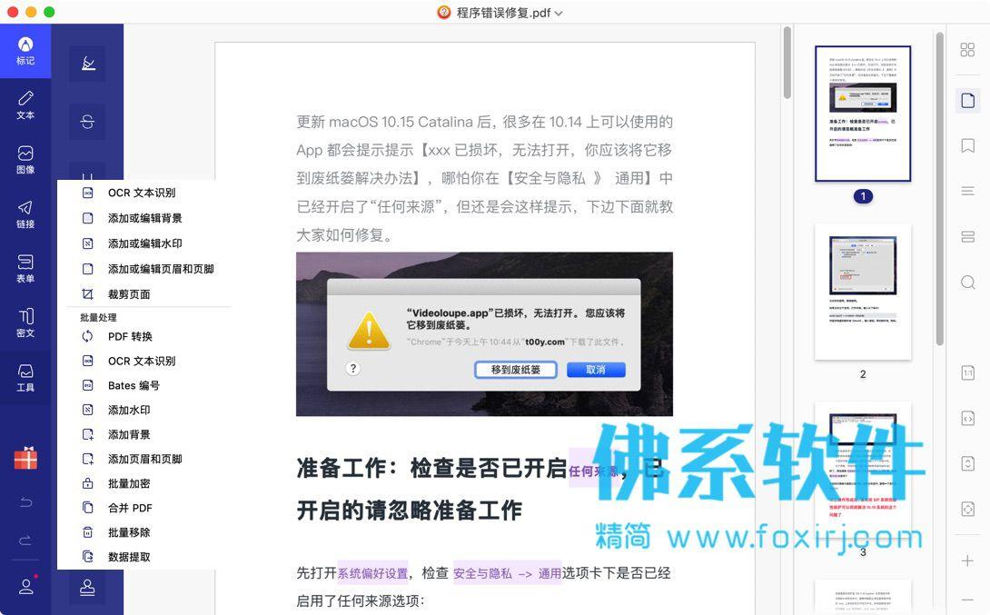 专业的PDF编辑工具 万兴PDF编辑器Wondershare PDFelement for Mac 中文版