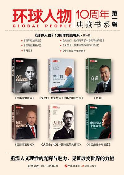 《环球人物》10周年典藏书系第一辑(全六册)epub_电子书_下载