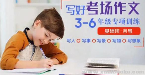 凯叔亲子课堂 写好考场作文3-6年级专项训练完结视频课程百度网盘下载