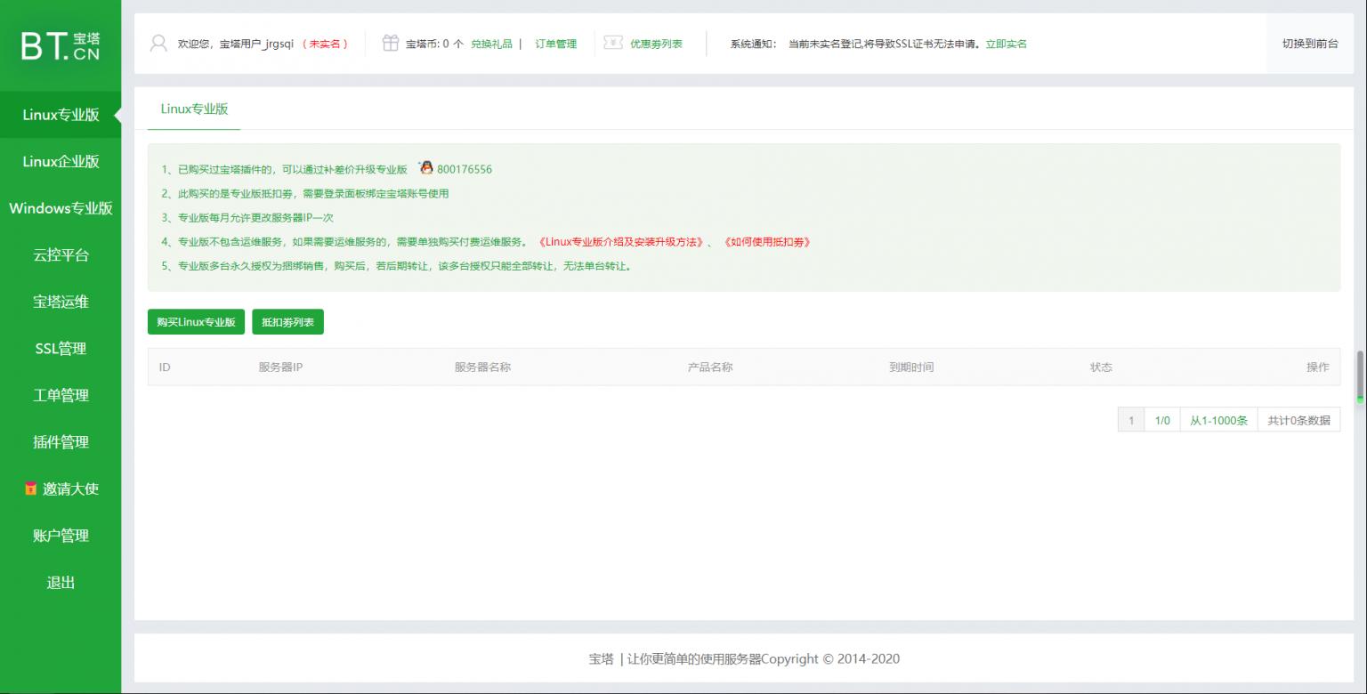 【官方渠道】宝塔Linux专业版 无限官方正版会员