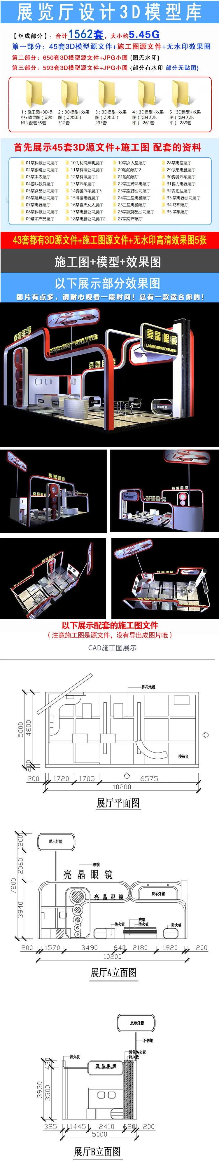 1562款全套展览展会展厅展台展示设计3d模型配CAD施工图素材工程文件设计酷COOK-设计酷-设计酷COOK-这设计很酷COOL