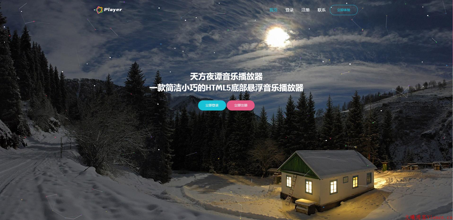 天方夜谭音乐播放器v1.2免授权版