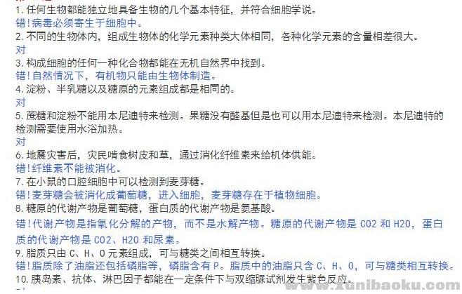 高中生物365个判断题PDF文档下载