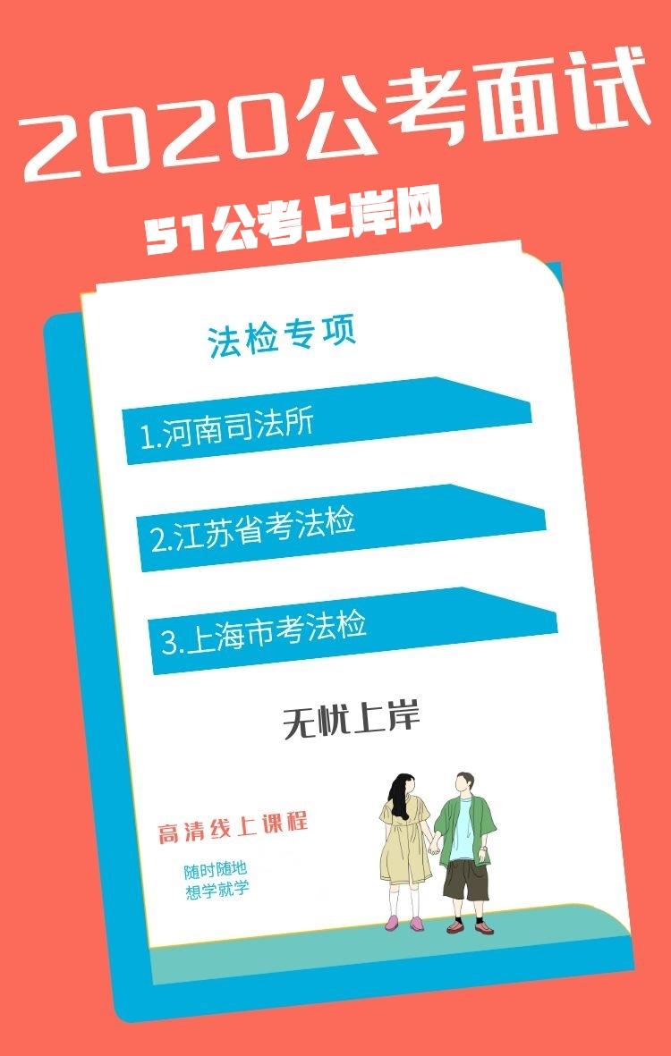 2020FB公考面试河南司法所、上海市考法检、江苏省考法检