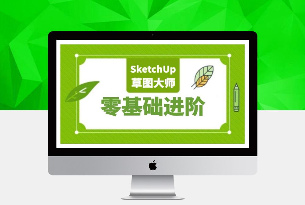 草图大师SketchUp零基础到精通全套自学视频培训教程丨设计酷COOK