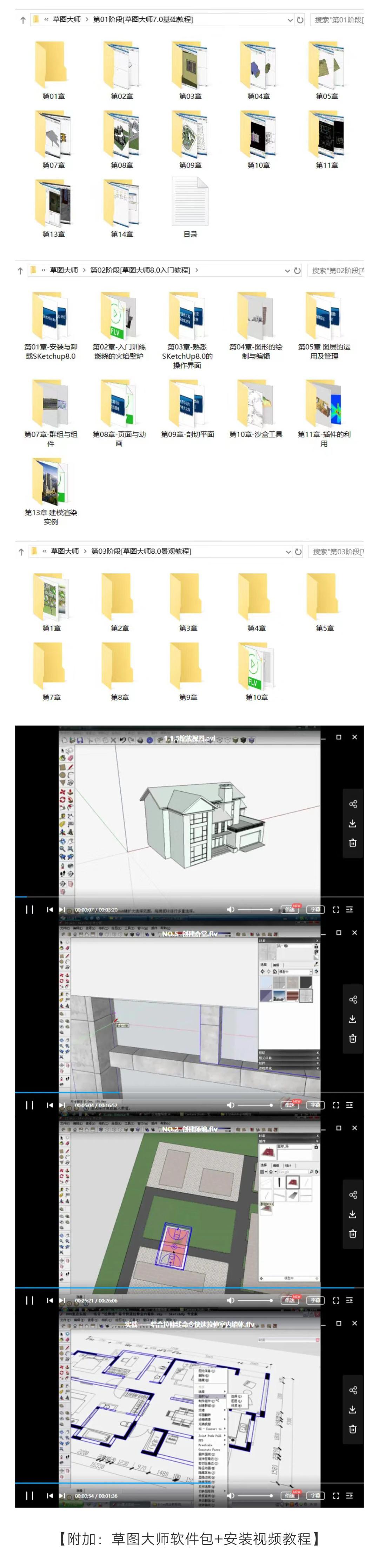 草图大师SketchUp零基础到精通全套自学视频培训教程丨设计酷COOK-设计酷-设计酷COOK-这设计很酷COOL