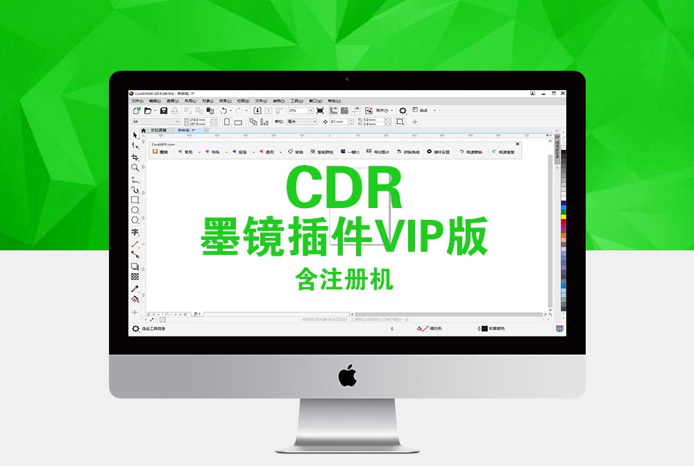 CDR魔镜插件VIP破解版(含注册机)设计师必备插件丨设计酷COOK-设计酷-设计酷COOK-这设计很酷COOL