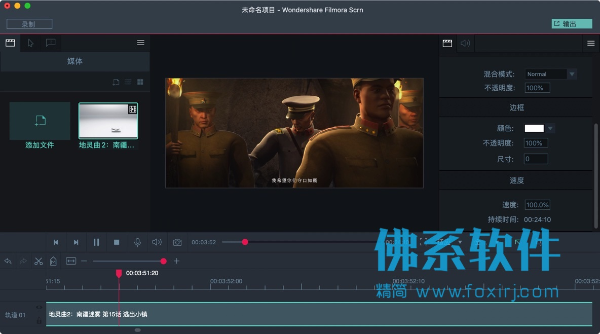 屏幕录像及视频编辑工具 万兴屏幕录像工具 for Mac 中文版