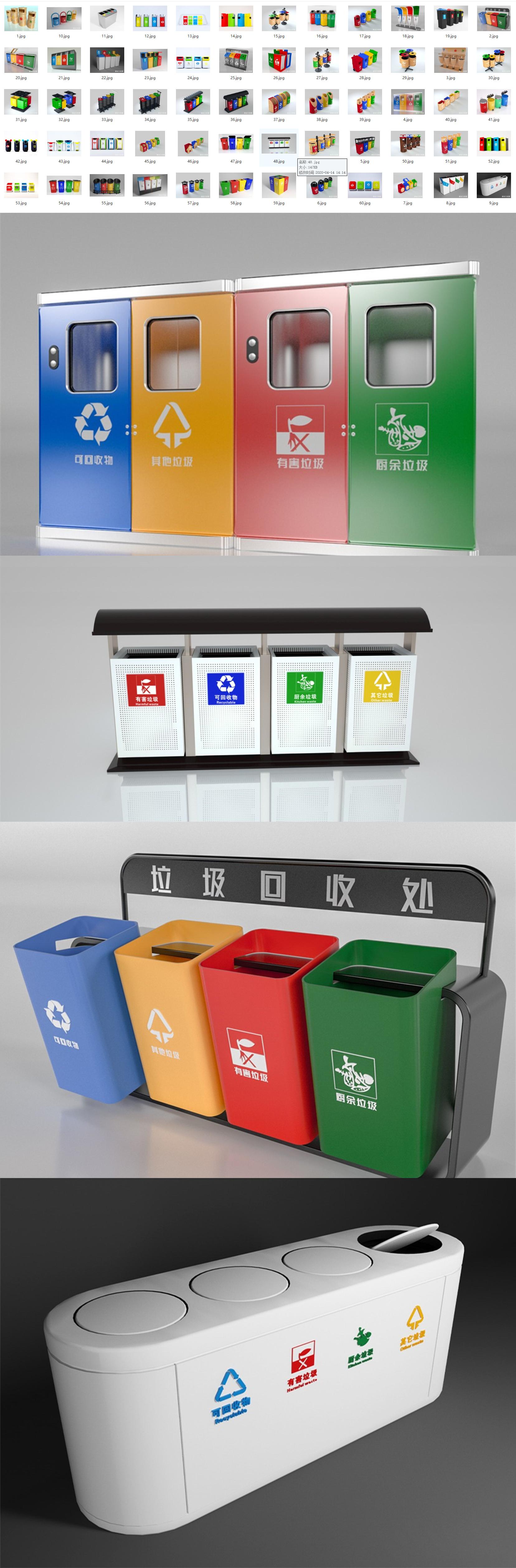 垃圾分类-60款垃圾桶造型C4D设计设计酷COOK-设计酷-设计酷COOK-这设计很酷COOL