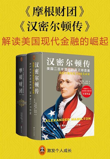 解读现代美国金融的崛起:《摩根财团》+《汉密尔顿传》epub_电子书_下载