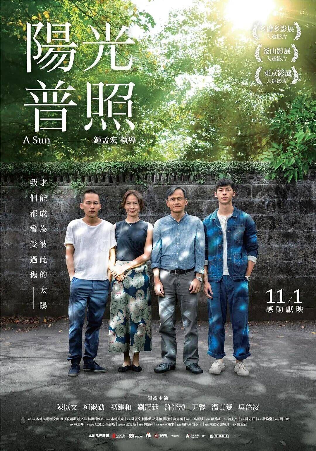 『电影推荐』阳光普照(2019)