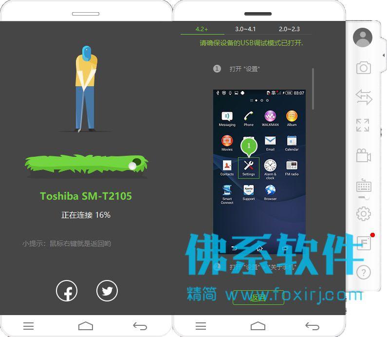 安卓投屏模拟器 万兴手机投屏软件Wondershare MirrorGo 中文修改版