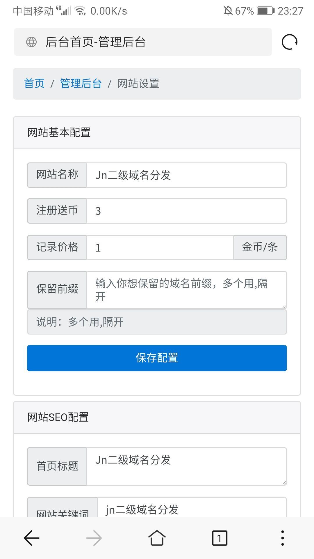 域名分发系统源码_域名接口附带详细教程