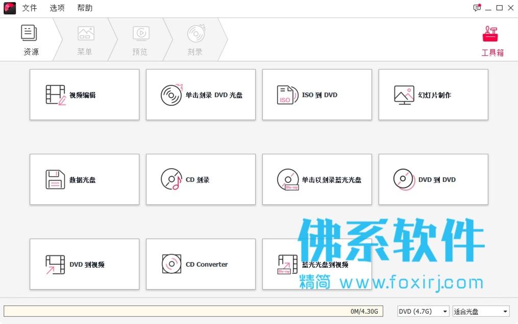 万兴DVD光盘刻录工具Wondershare DVD Creator 汉化修改版