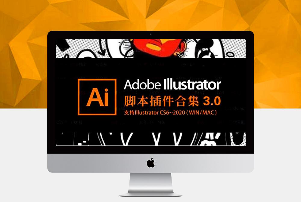 ADOBE AI 66款开挂插件脚本3.0版(附带2.0版)各种便捷操作,设计师必备神器哦!设计酷COOK-设计酷-设计酷COOK-这设计很酷COOL
