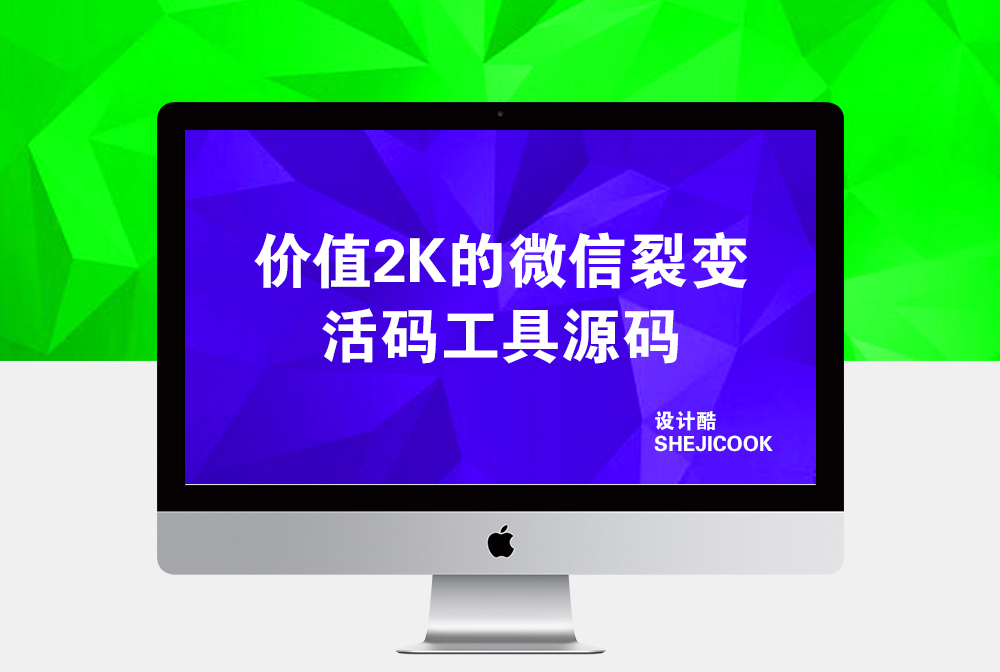价值2k的微信裂变活码工具源码丨设计酷COOK