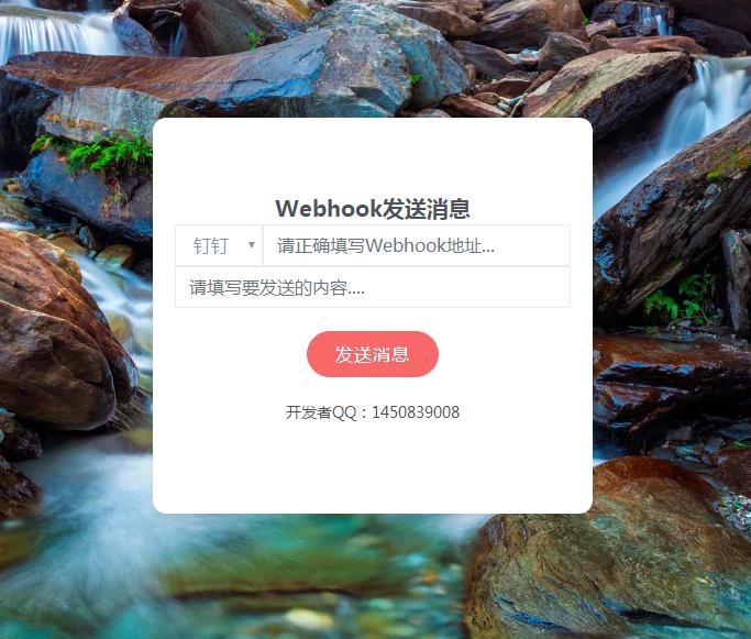【首发】钉钉webHook信息发送