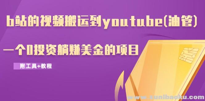 b站的视频搬运到youtube(油管),一个0投资躺赚美金的项目