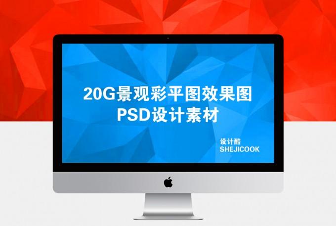 20G景观彩平图高清效果图PSD设计素材俯视图丨设计酷COOK