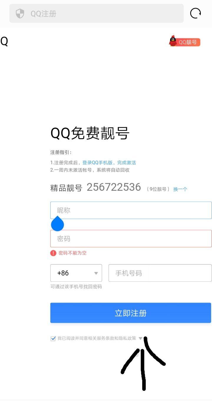QQ免费靓号如何资料空白且空间开通教程