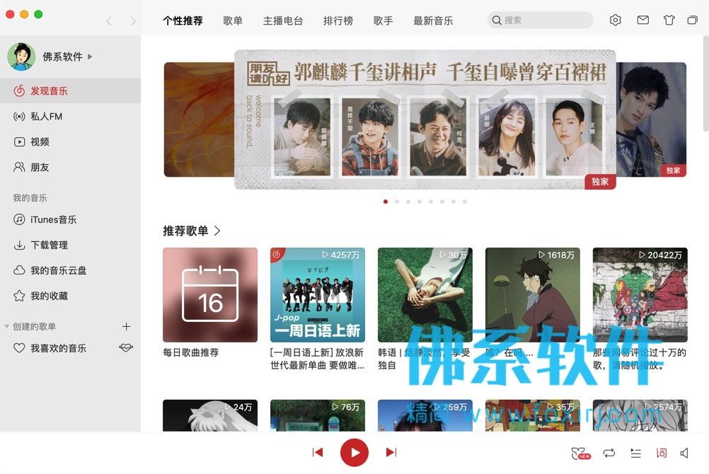 网易云音乐 for Mac 官方正式版