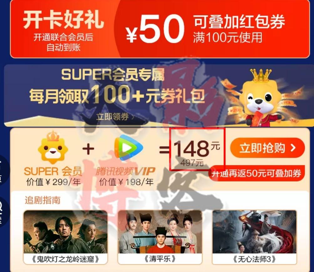 148元开通 腾讯视频VIP年卡+苏宁易购年卡