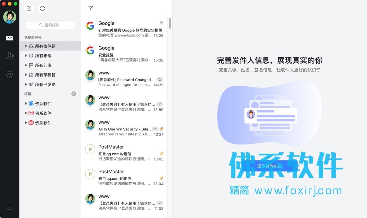 网易邮箱大师 for Mac 官方正式版