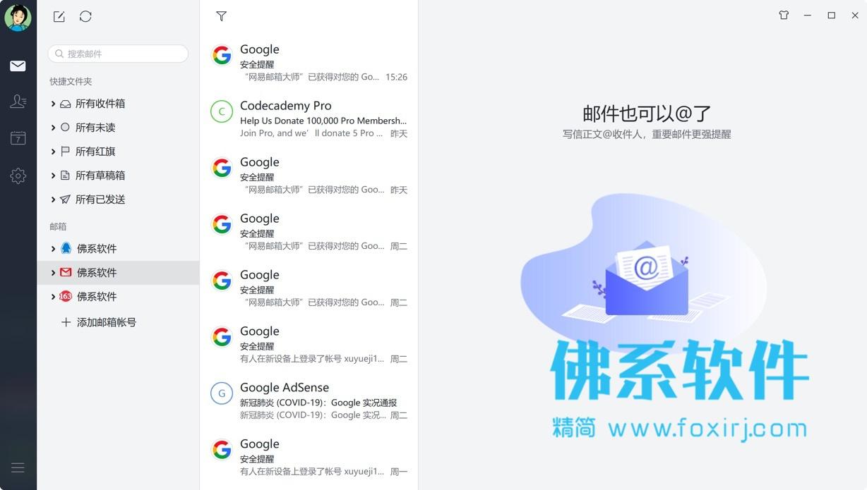 网易邮箱大师 官方正式版