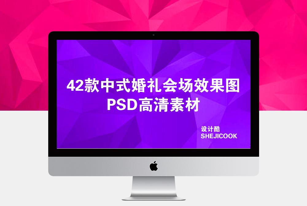 42款中式婚礼会场效果图PSD高清素材丨设计酷COOK