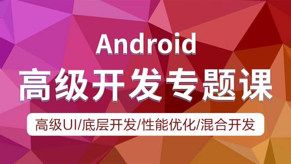 动脑学院:Android开发―高级开发专题系列全套课程【动脑学院】 111G -价值6180