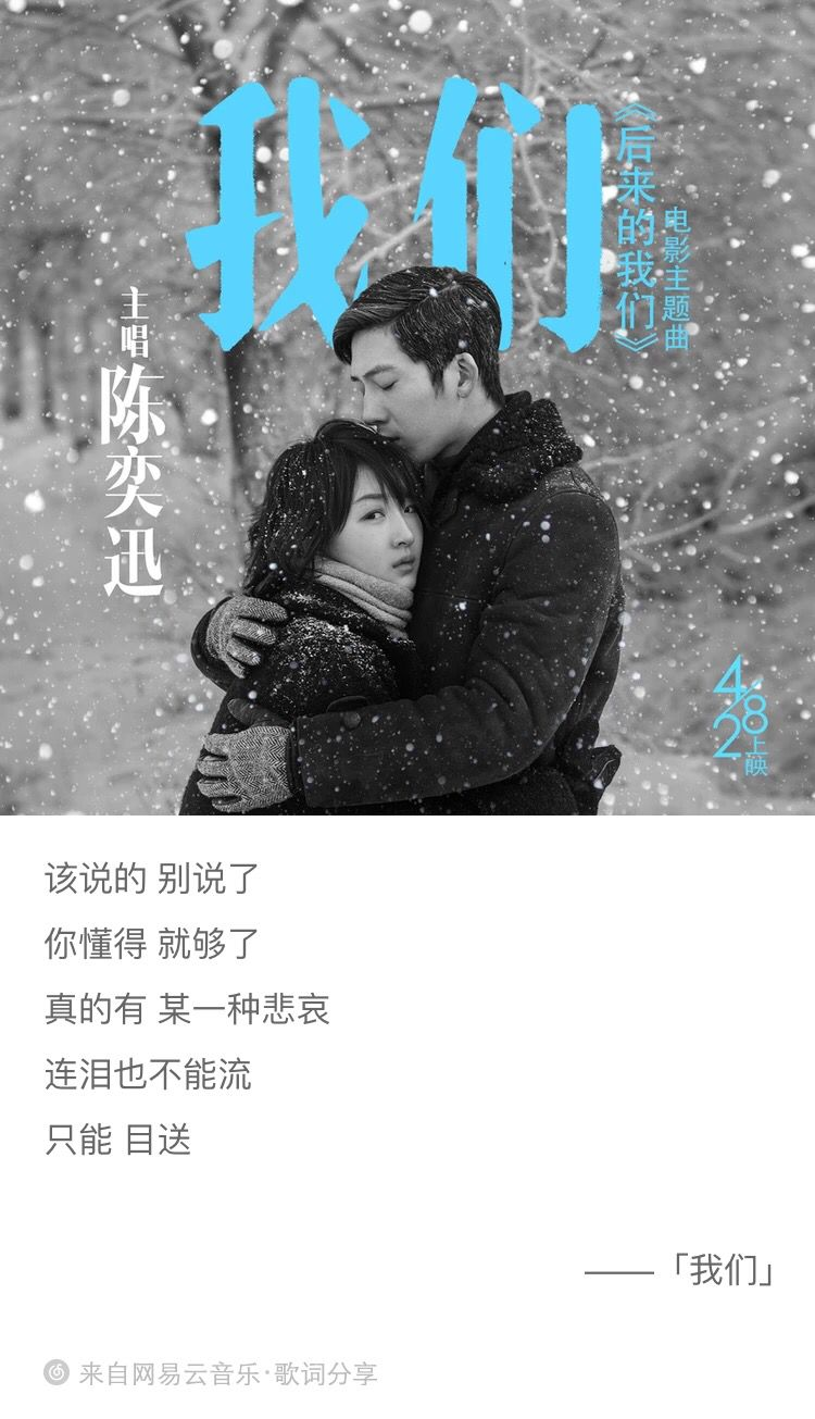 『单曲推荐』我们/陈奕迅