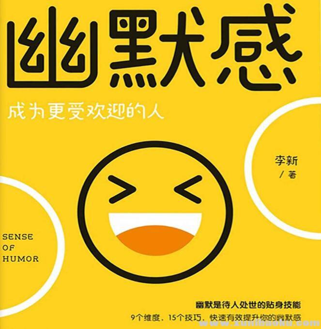 《幽默感:成为更受欢迎的人》