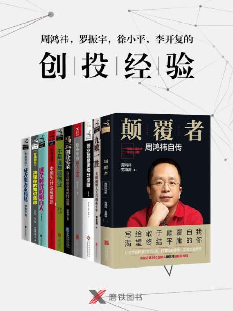 周鸿祎、王兴、罗振宇、徐小平、李开复、马云的创投经验_epub+mobi+azw3_电子书_下载