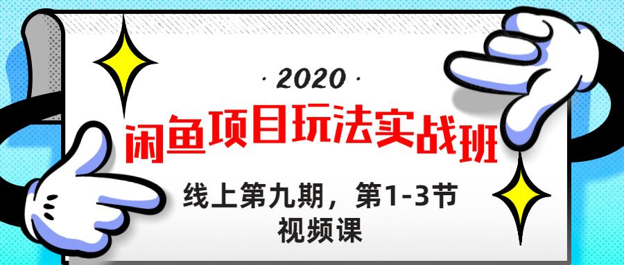 宅男《闲鱼项目玩法实战班 》线上第九期,1-3节完整版