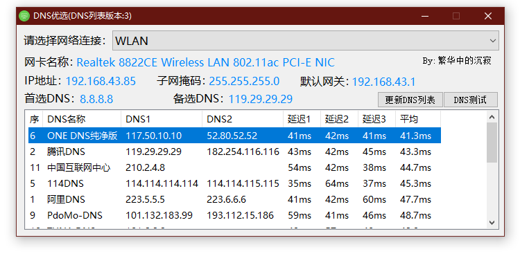 DNS优选 - 挑选最合适DNS 拒绝劫持
