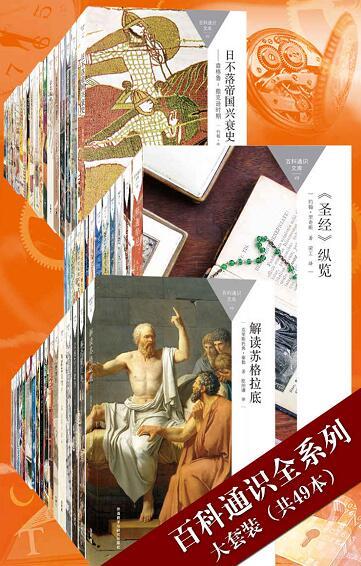安德鲁·巴兰坦《百科通识全系列大套装》套装共49本epub