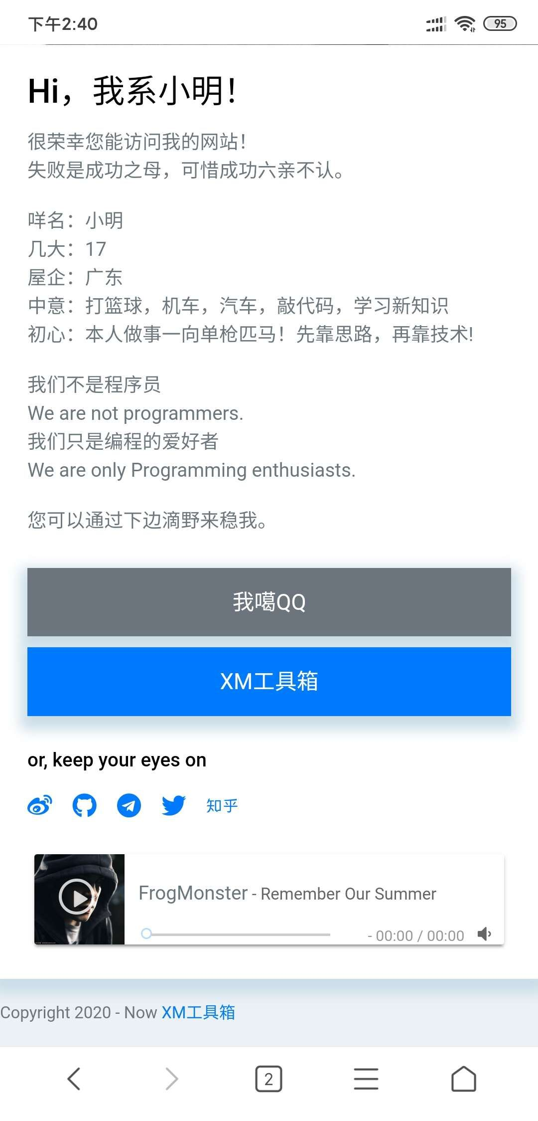 HTML非常好看的个人介绍页源码