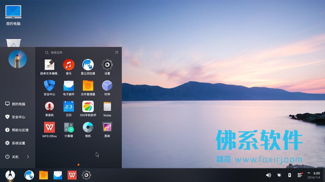 x86桌面版安卓系统 凤凰系统PhoenixOS 官方标准版基于Android7.1版