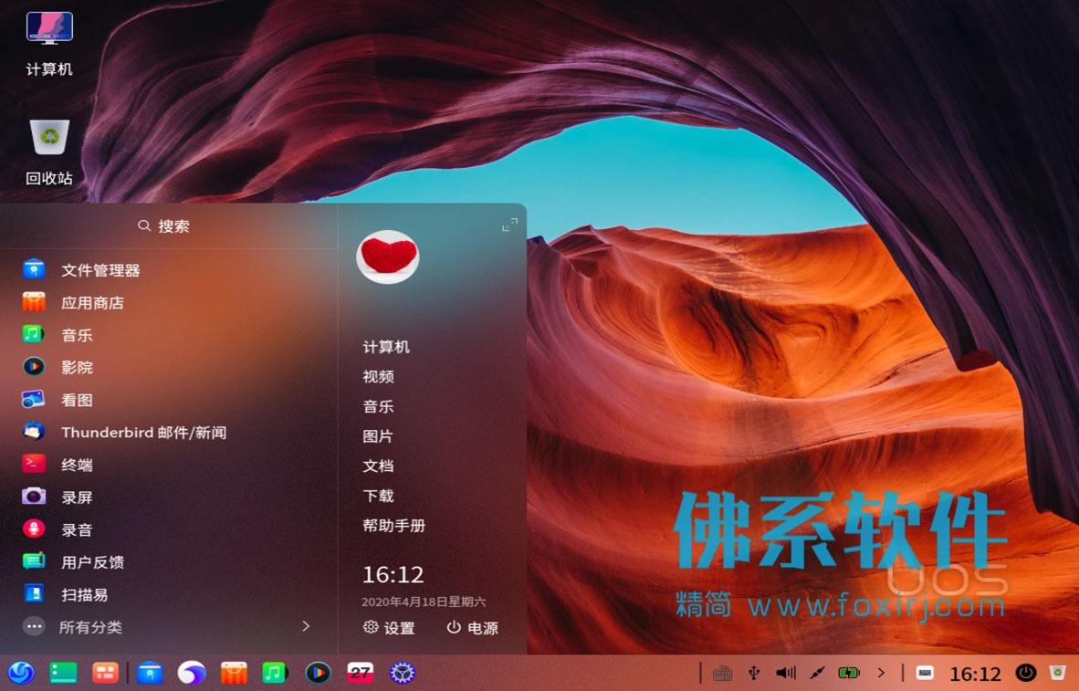 国产开发基于Linux的统一操作系统 Deepin UOS v20 官方测试版