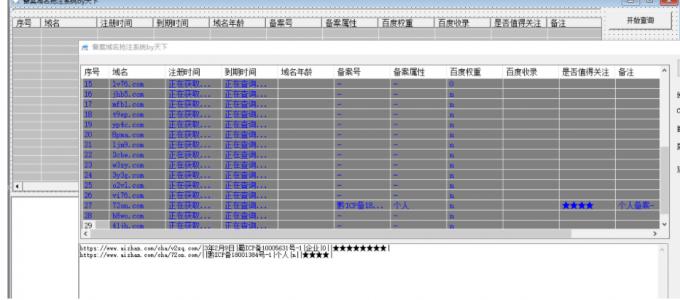 <span style='color:#c73257'>备案域名 抢注系统 筛选</span>