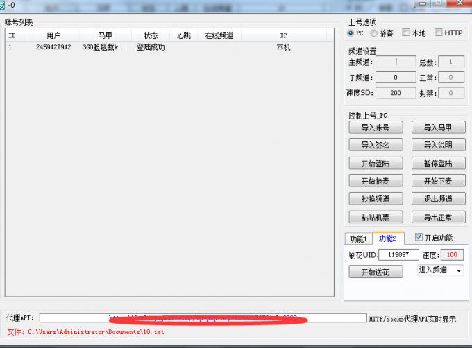 Yy协yi最新可上号源码(支持全部Yy帐号) 第1张