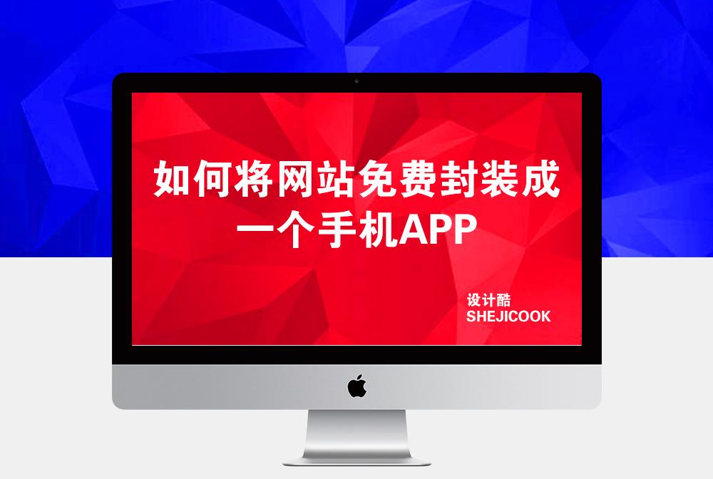 教你如何将网站免费封装成一个手机APP丨设计酷COOK-设计酷-设计酷COOK-这设计很酷COOL