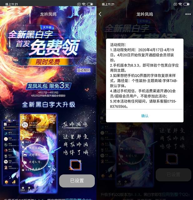 QQ会员特权上新功能