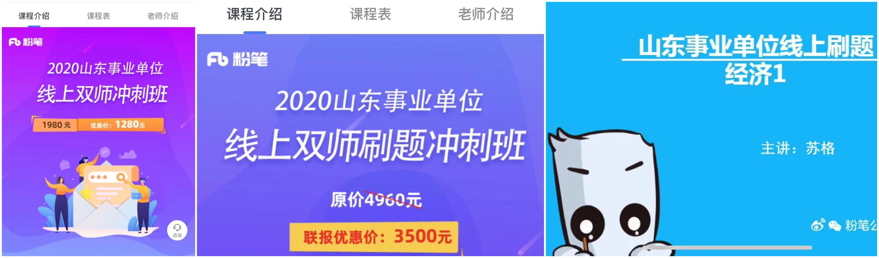 51公考上岸网www.51gksa.com2020山东事业单位双师刷题班+冲刺班
